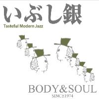 vol.8「いぶし銀」(Tastful Modern Jazz)