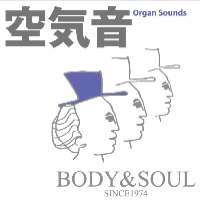 vol.9「空気音」(Organ Sounds)