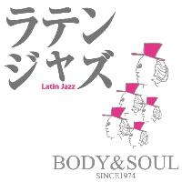 vol.7「ラテンジャズ」(Latin Jazz)