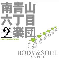 vol.5「南青山六丁目楽団」(Minami-aoyama 6 Street Sextette)