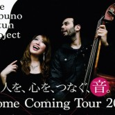 【 BODY&SOUL Special】<br>《The Yabuno Ettun Project<br>(ヤブノ・エトゥン・プロジェクト)》