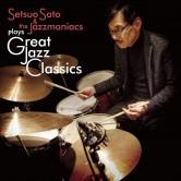 佐藤節雄「Great Jazz Classics」<br></noscript><img class=