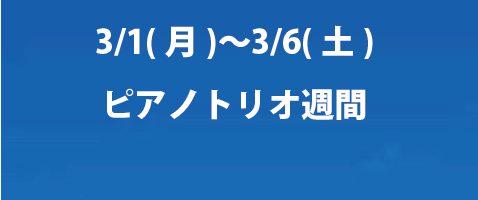3/1(月)〜3/6(土)